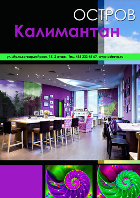 арх_Калимантан_1