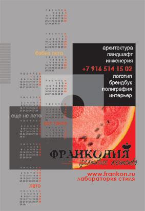 лето_мал